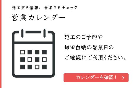 top_calendar